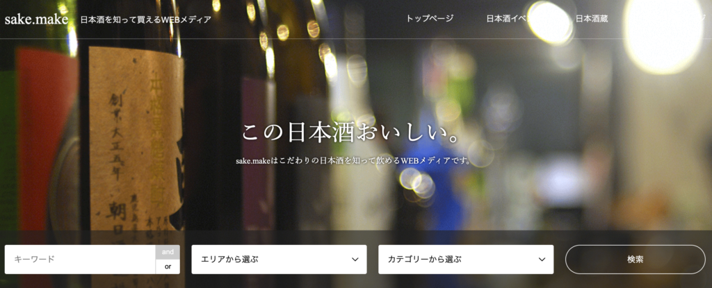 sake.make